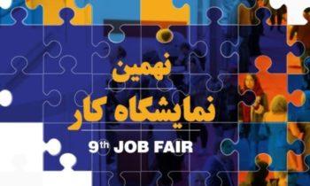 نهمین نمایشگاه کار در دانشگاه صنعتی شریف