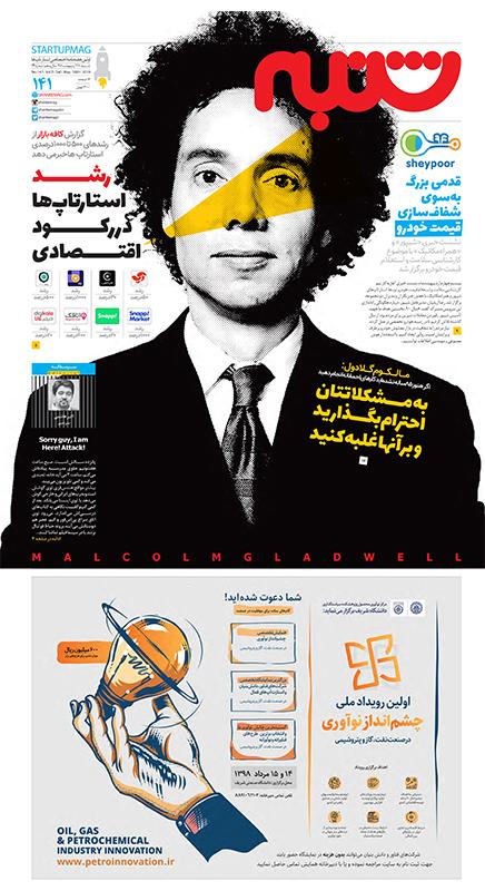 خرید نسخه پیدیاف هفتهنامه شنبه