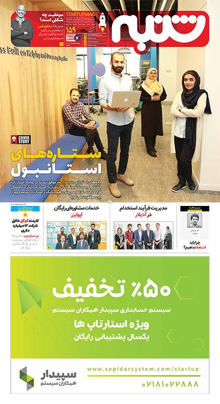 رسانه تخصصی اکوسیستم استارتاپی ایران