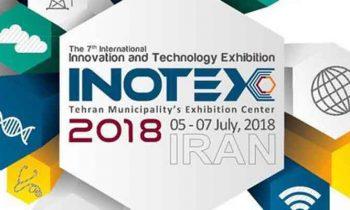 نمایشگاه بینالمللی نوآوری و فناوری