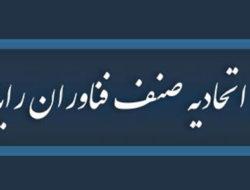 ارسال اخطاریه پلمپ از طرف اتحادیه فناوران تهران