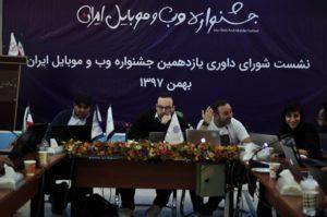 شورای داورای یازدهمین جشنواره وب و موبایل