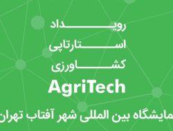 رویداد استارتاپی کشاورزی
