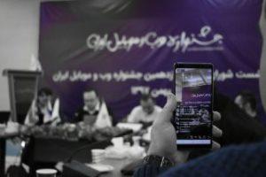 نشست شورای داوری جشنواره وب و موبایل 97