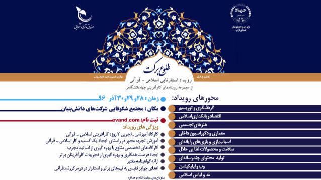 رویداد کارآفرینی اسلامی-قرآنی طلوع برکت
