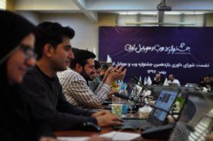 نشست شورای داوری وب و موبایل