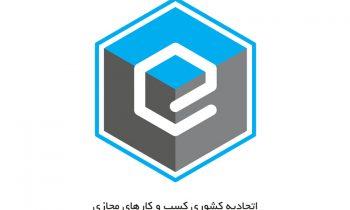 اتحادیه کسب و کارهای اینترنتی