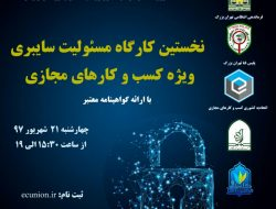 کارگاه مسئولیت سایبری