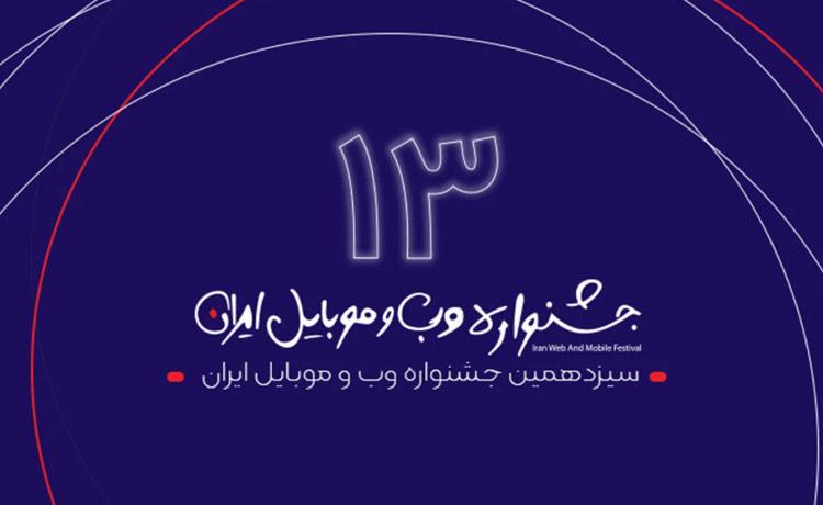 Untitled 1 10 پایان ثبتنام آثار، شروع مرحلهی اول داوری جشنواره وب و موبایل ایران