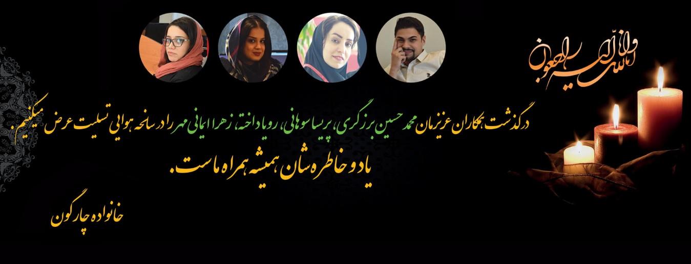 چهار کارمند چارگون که در پرواز تهران به یاسوج کشته شدند