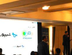 اولین همایش توسعه بازار املاک و مستغلات در حوزه آنلاین