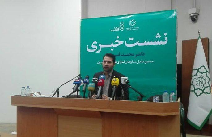 نشست خبری تهران هوشمند