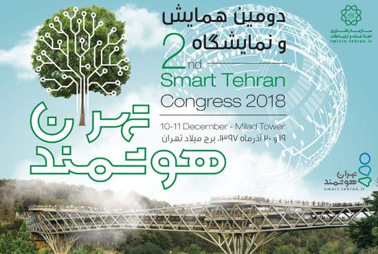 دومین همایش تهران هوشمند