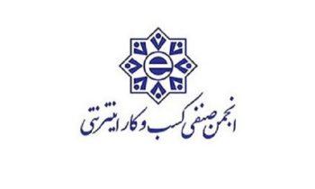 اعتراض انجمن صنفی کسب و کارهای اینترنتی به اقدامات اتحادیه خشکشویی ها