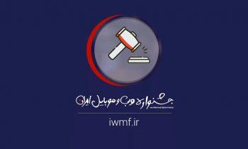 رای گیری جشنواره وب و موبایل