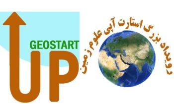 رویداد استارتاپی علوم زمینی در مشهد برگزار می شود